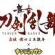 舞台『刀剣乱舞』虚伝 燃ゆる本能寺 再演とナンジャタウン、コラボイベントを2017年1月6日より開催