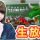アソビズム、森山スタジオ最新作『GUNBIT(ガンビット)』特別生放送を「ゴー☆ジャス動画」にて16日21時より生放送!