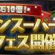 ガンホー、『パズドラ』で「魔法石10個!シーズンスーパーゴッドフェス」を明日12時より開催! ヴィーナスとヨグ=ソトースの能力調整も!