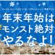 ミクシィ、『モンスターストライク』で総額1億円超の現金が当たる「モンスト年末BIGボーナスくじ」を実施! 寺田心くん出演のTVCMも放映中!
