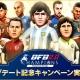サイバード、『BFBチャンピオンズ2.0』でゲーム内新大会「アリーナカップ戦」などを実装するアップデートを実施