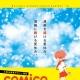 NHN PlayArt、京都市の協力を受け「comico全国学生マンガコンテスト'14」を開催