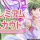 リベル、『A3!』で瑠璃川幸の誕生日記念CPを開催! 『YUKI BIRTHDAY SP』やログインボーナスなどを実施