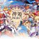 DMM GAMES、『神姫PROJECT』の繁体字版と英語版で『グリザイアの果実』とのコラボイベントを開催!