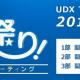 セガゲームス、アイドル育成スマホゲーム『Readyyy!』のプロジェクト発表1周年を記念したイベントを2月9日に秋葉原で開催!