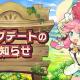 任天堂とCygames、『ドラガリアロスト』でVer.1.9.0アップデートを6月28日12時ごろに実施…プラス値の追加やプレイヤーレベルの上限解放など
