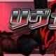 アソビモ、『アヴァベルオンライン』で期間限定イベント「リヴェール防衛戦」を開催 限定アバターや豪華アイテムが手に入る