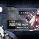 bilibili、『ファイナルギア-重装戦姫-』でSSRパイロット「西園寺桜」のゲーム内ボイスを実装!