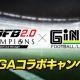 サイバード、『BFBチャンピオンズ2.0』でスポーツウェアブランド「GiNGA」コラボキャンペーンを開催!