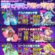 バンナム、『ソードアート・オンライン コード・レジスタ』で防具生産イベント「艶麗な舞姫と灼熱の武踊家」を開催! 踊り子スカウト第2弾も