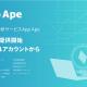 フラー、「App Ape」のクレジットカード決済で1アカウントから利用可能なプランを新設