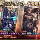 スクエニ、『FFBE 幻影戦争』で新ビジョンカード「破壊鋼人 アイガイオン」「義賊≪紅蓮≫」が登場! ストーリー「10章1節」も公開