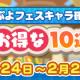 セガゲームス、『ぷよぷよ!!クエスト』で「1月お得な10連ガチャ」開催!「10連ガチャ」3回目で必ずぷよフェスキャラを入手できる