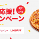 LINEデリマ、「dデリバリー」と「ドミノ・ピザ」と「東北応援!キャンペーン」 注文金額の20%分のポイントプレゼント 期間中の収益は全額寄付