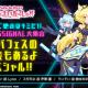 スクエニ、『SHOW BY ROCK!! Fes A Live』WEB番組を2月23日に配信! Lynnさん、芹澤優さん、鈴木みのりさんが出演! ゲームの発表も?!