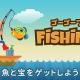 ワーカービー、「Yahoo!ゲーム かんたんゲーム」にて『ゴーゴーフィッシング』を配信!