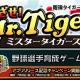 タイムカプセル、阪神タイガース承認のプロ野球選手育成ゲーム『めざせ! Mr.Tigers』のiOS版を配信開始 虎のアニキ・金本知憲さんのサイングッズプレゼントも!
