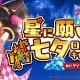 Netmarble Game、『ナイツクロニクル』で「七夕ログインキャンペーン」の開催を含むアップデートを実施!