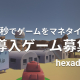 no plan、ゲーム内やバーチャル空間に設置するバーチャルサイネージ広告「hexad」を提供開始