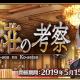 FGO PROJECT、『Fate/Grand Order』で期間限定イベント「惑う鳴鳳荘の考察」を開催 物語の展開をマスターたちが決める投票をゲーム内で実施