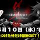 アソビモ、『イザナギオンライン』を特集する公式生放送番組「ビーモチャンネル!」を本日20時に実施