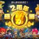 韓国NHNエンターテインメント、『ごっつ三国 関西戦記』2周年を記念した豪華アイテムプレゼントキャンペーンを開催! 2周年記念PVも公開中