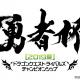 スクエニ、『ドラゴンクエストライバルズ』公式全国大会「勇者杯 2019 夏」決勝大会を8月4日に東京富士大学で開催!