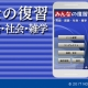 ナウプロダクション、『みんなの復習【英語・国語・社会・雑学】』をGoogle Playで9月20日よりリリース