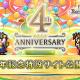 DeNAとスクエニ、『FFレコードキーパー』4周年に先立ち特設サイトをオープン! 12日より英雄の更なる力を引き出す「マギアクリスタル」が登場