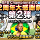 サイバード、『BFBチャンピオンズ2.0』で2周年大感謝祭キャンペーン第2弾を開催! ブラジルフェスティバルや2周年大感謝祭代表戦など豪華CPを多数実施