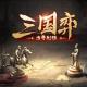 NetEase Games、『大三国志』で『三国弈· 出奇制勝』編成コンテストイベントを開催