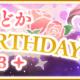 アニプレックス、『マギアレコード 魔法少女まどか☆マギカ外伝』で10月3日の「鹿目まどか」の誕生日を記念した無料10連ガチャを本日限定で開催