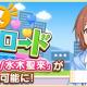 バンナム、『デレステ』で「ススメ!シンデレラロード」のコミュ「斉藤洋子/水木聖來」を解放!!