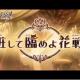 Cygames、『グランブルーファンタジー』でイベント「粧して臨めよ花戦」を1月9日より復刻開催