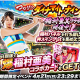 コロプラ、『プロ野球PRIDE』でタレントで稲村亜美さんとのコラボイベントを開始! ログインボーナスやpt達成で稲村亜美コラボカードが手に入る!