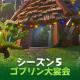 Supercell、『クラッシュ・ロワイヤル』アップデート  新ゲームモードやクラロワパス、ゴブリン大宴会などを実施!!