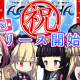 FUNYOURS JAPAN、『AGARTHA 不完全英雄戦記』のiOS版を配信開始 「iOS版リリース記念キャンペーン」を開催