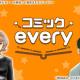 ビ―グリー、無料マンガアプリ『コミックevery』をリリース