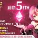アクセルマーク、『コントラクトサーヴァント -CARD GAME-』にて抽選で仮想通貨イーサ(ETH)が当たるバレンタインキャンペーンを開催