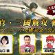 ネクソン、『真・三國無双 斬』で200万DL突破記念公式生放送を12月13日20時より配信!