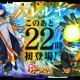 ミクシィ、『モンスト』で新限定キャラ「ハレルヤ」が初登場する超・獣神祭を本日22時より開催!