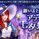 NCジャパン、『リネージュM』で七夕祭りイベントや上級者向けイベントクエストを開始