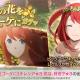 セガ、『リゼロス』で「【黄色の花をブーケに】ガチャ」を開始 イベント特効キャラ「テレシア★3」が登場! 「心想の迷宮」の階層追加も