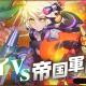 Moregeek Entertainment、『オービットレジェンド』でイベント「フレイ vs 帝国軍団 討伐戦」を開催 「帝国覚醒 STEP UP ガチャ」も登場