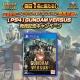 バンナム、『スーパーガンダムロワイヤル』でPlayStation4用ソフト「GUNDAM VERSUS」が当たるキャンペーンを開催