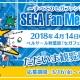 """セガゲームス、4月14日開催の「セガフェス2018」でOPステージ""""SEGA Fan Meet-Up 2018""""を開催決定! 観覧募集受付を実施中"""