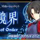 TYPE-MOON/FGO PROJECT、『Fate/Grand Order』で初のコラボイベント「空の境界/the Garden of Order」が本日スタート!
