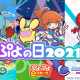 セガ、「ぷよの日」を記念した豪華CP開催!「ぷよの日2021生放送」では「ぷよぷよ」シリーズの最新情報多数発表