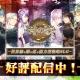 OtakuGames、協力型戦略SLG『時の歌-終焉なきソナタ-』を配信開始!!