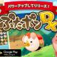 JOE、「ようとん場」シリーズ最新作としてマッチ3パズルゲーム『ぶたポンDX』を日本国内向けにリリース
